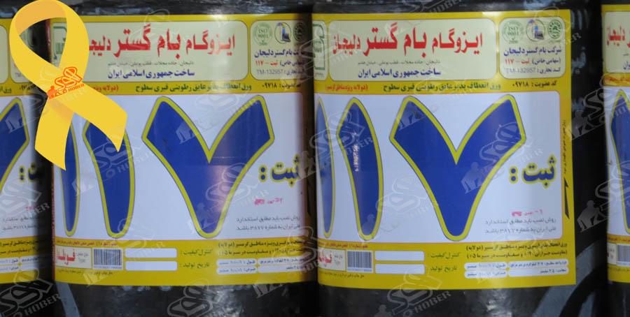 صادرات ایزوگام به ارمستان