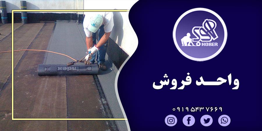 قیمت ایزوگام اصفهان