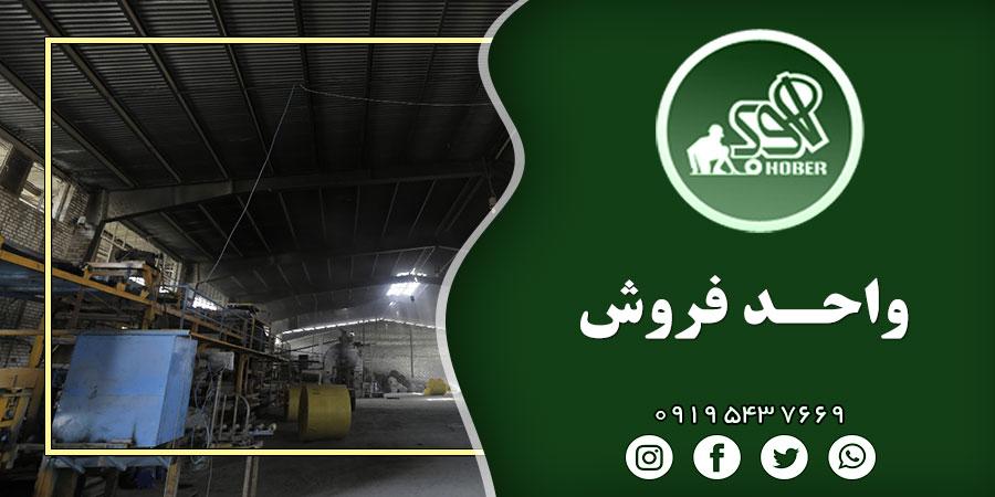 ایزوگام مناطق گرمسیر با فرمول ویژه صادراتی کارخانه تبریز