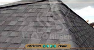 فروش انواع ایزوگام سقف های شیروانی