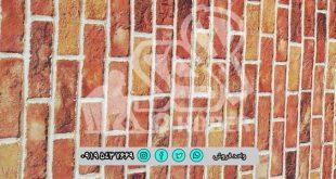 ایزوگام دیوار کرمان | بهترین نوع ایزوگام طرح دار برای دیوار